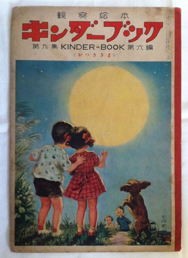 "[Japanese Children's Book] ""Otsukisama ('The Moon'). Japanese Children's Book."