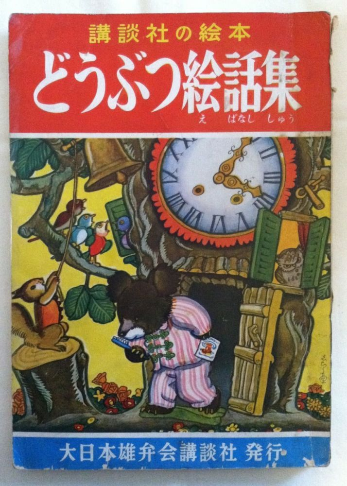 [Japanese Children's Book] Untitled