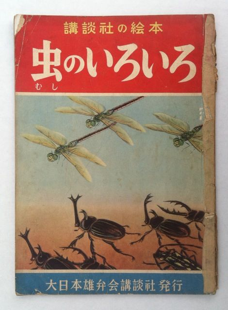 "[Japanese Children's Book] Ushi no Iroiro (""Many Kinds of Bugs""). Japanese Children's Book."