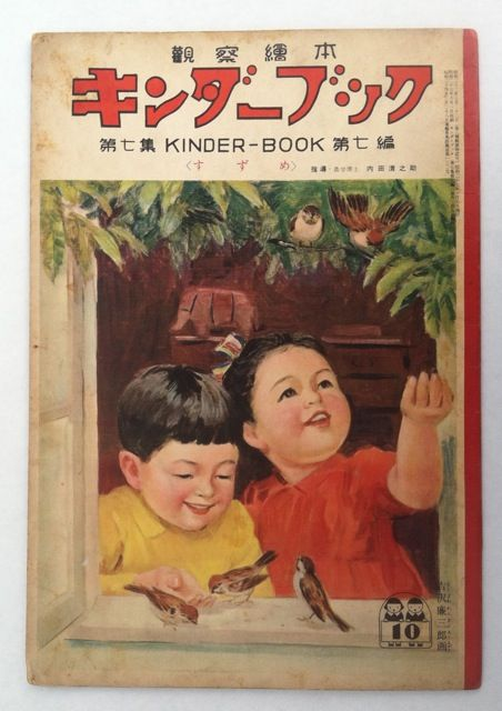 [Japanese Children's Book] Kinderbook: King Book, Suzume Sparrows