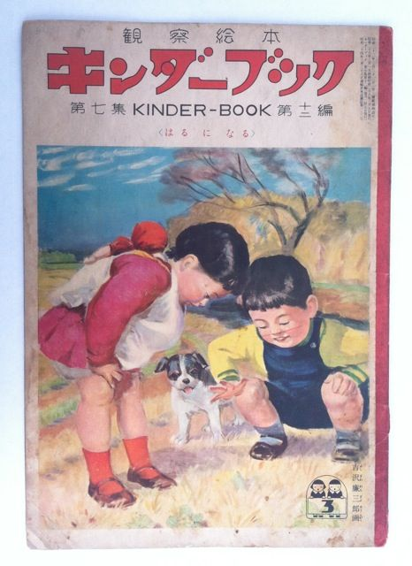 [Japanese Children's Book] Kinderbook: King Book, Haru ni Naru (Becoming Springtime)