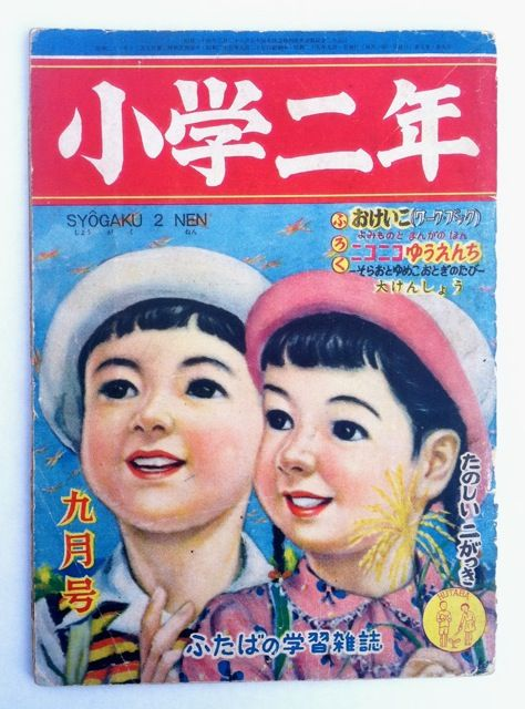 [Japanese Children's Book] Yochien. Japanese Children's Book.