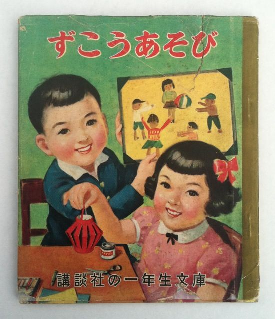 [Japanese Children's Book] Zukou Asobi (Design Fun). Japanese Children's Book.