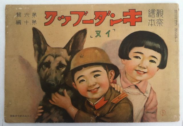 [Japanese Children's Book] Story of a Dog. Japanese Children's Book.