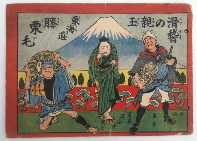 [Japenese Children's Book] Dama Oya no Kokkei (Funny Boss). Japanese Children's Book.