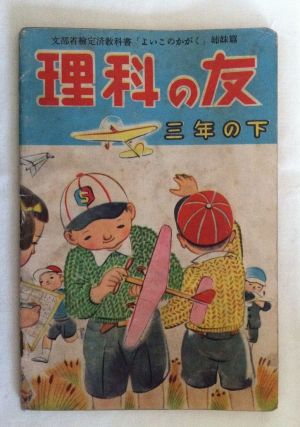 "Japanese Children's Book] ""Rika no Tomo"""