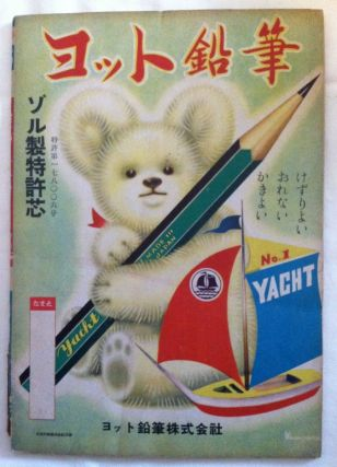 """Kintaro"" Japanese Children's Book"