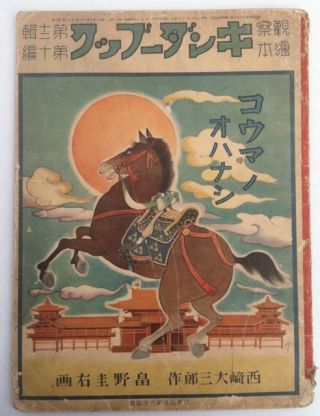 Japanese Children's Book] KinguuBukku: Ko-Uma no O-hanashi (King Book: Great Story of a Pony