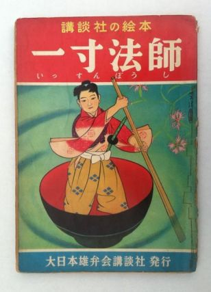"""Issun Boshi"" (Fairy Tale). Japanese Children's Book"