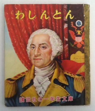 Japanese Children's Book] George Washington