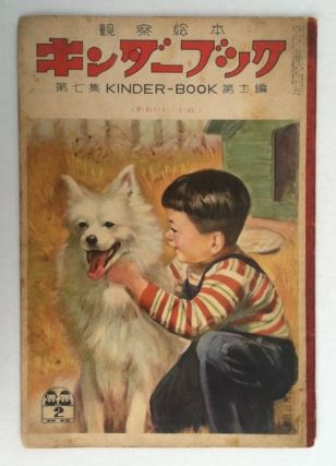 Japanese Children's Book] Kinder Book: King Book, Cute Dog