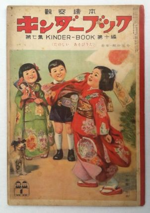 Japanese Children's Book] Kinder Book: King Book, Tanoshii Asobi uta (Fun Play Songs