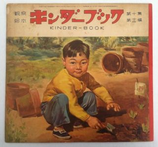 Japanese Children's Book] KinguuBukkuu: Kinder-Book: Tsuchi (Soil