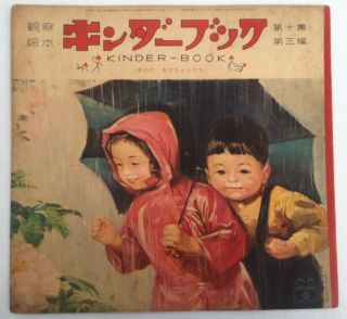 "Kinder-Book: ""Ame no Chibichan Tachi"" (Children of the Rain). Japanese Children's Book"